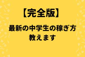 【スマホやPCで簡単】お金がない中学生が月3~10万円のお小遣い稼ぎ